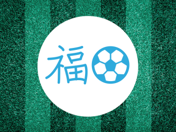 Symbolbild Asian Handicap bei Fußballwetten
