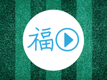 Symbolbild Asian Handicap bei Livewetten